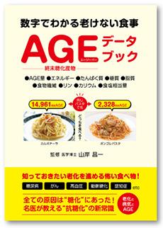 AGE DATA BOOK