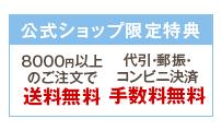 8,000円以上のご注文で送料無料