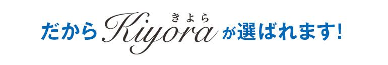 だからkiyora(きよら)が選ばれます!